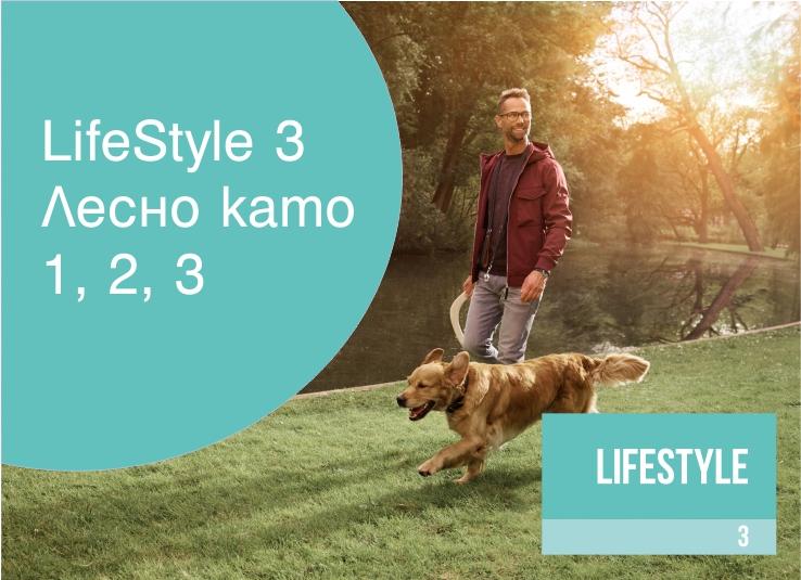 Прогресивни лещи LifeStyle 3